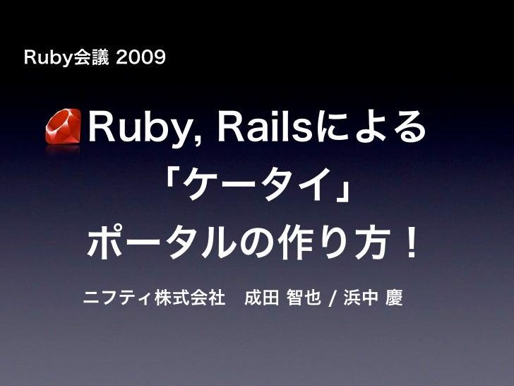 Ruby会議 2009    Ruby, Railsによる      「ケータイ」    ポータルの作り方!    ニフティ株式会社成田 智也 / 浜中 慶
