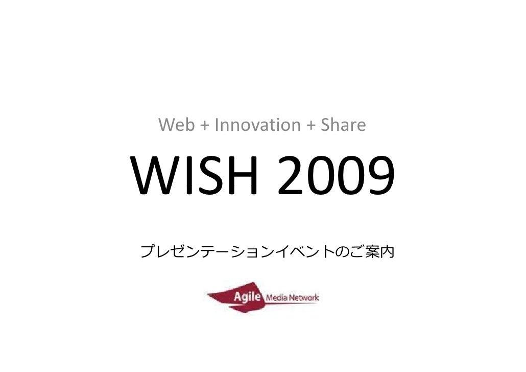Web + Innovation + Share   WISH 2009 プレゼンテーションイベントのご案内