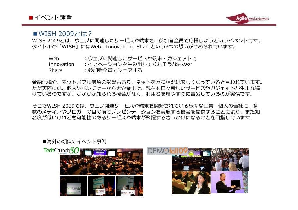 Wish2009概要 Slide 2