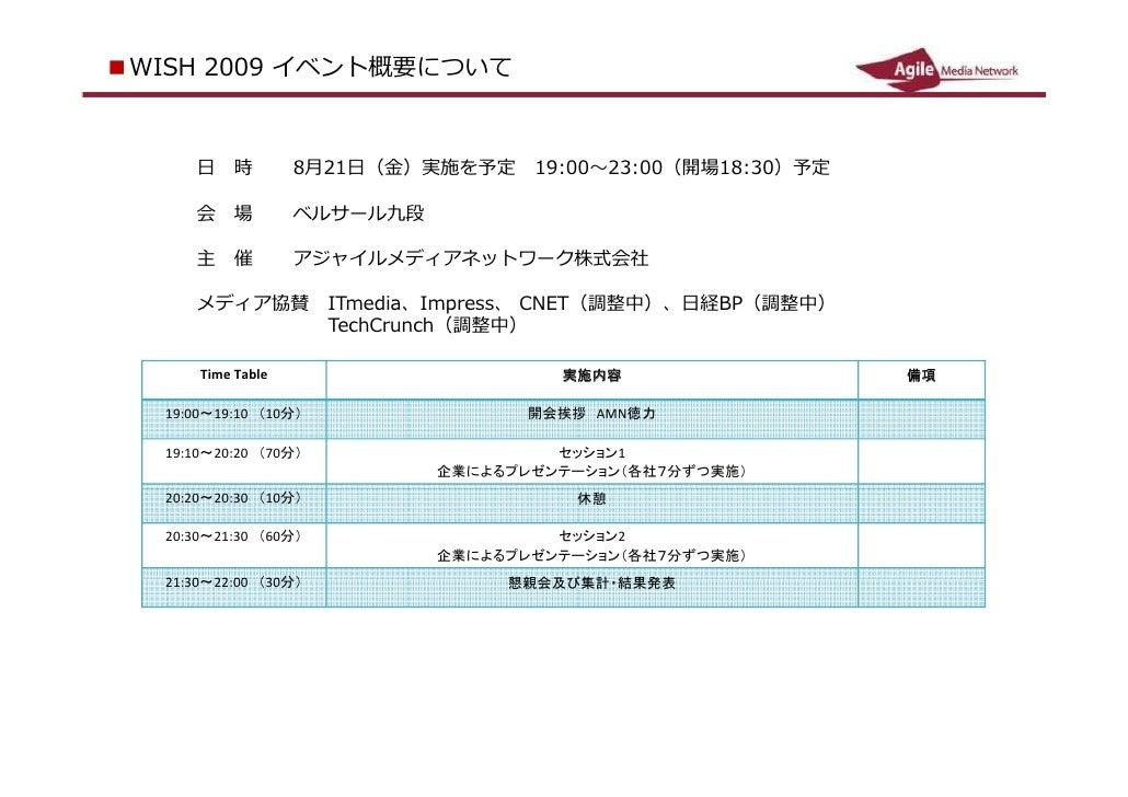 Wish2009概要 Slide 3