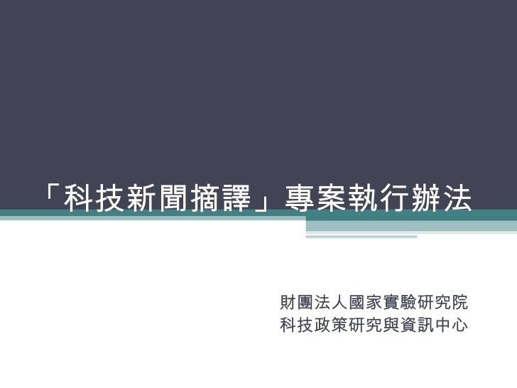 「科技新聞摘譯」專案執行辦法 財團法人國家實驗研究院 科技政策研究與資訊中心