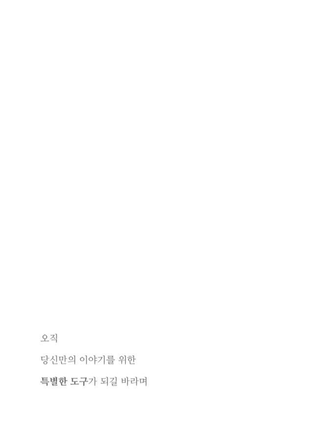 INBRIEF_STARTstart with Prezi vol.01-입문편 Slide 2