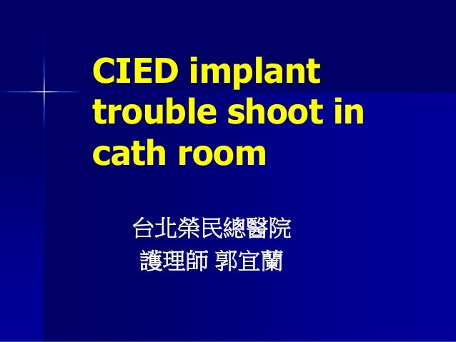 CIED implant trouble shoot in cath room 台北榮民總醫院 護理師 郭宜蘭