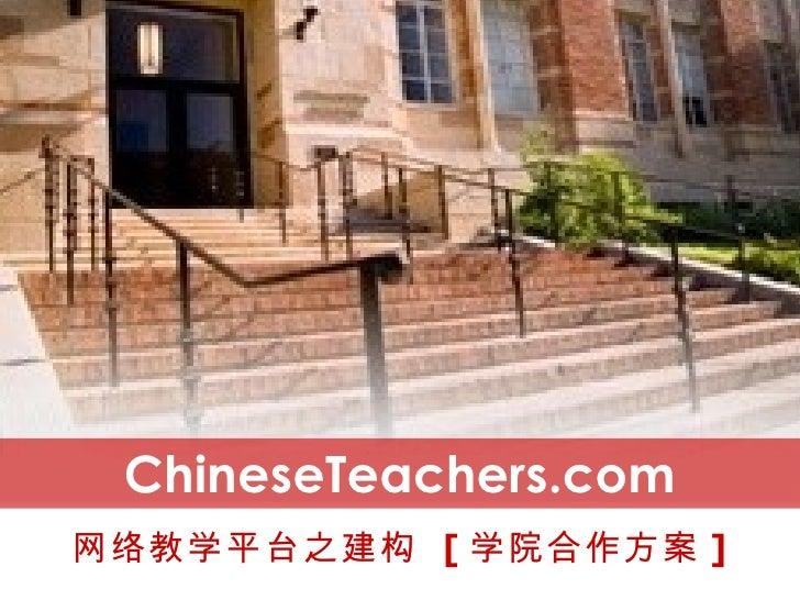 您专属的在线中文学院 One Step Online School from ChineseTeachers.com