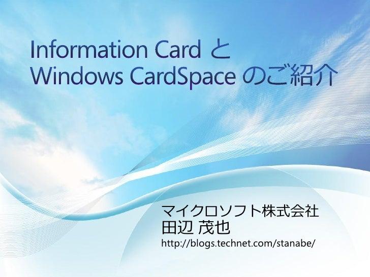 マイクロソフト株式会社 田辺 茂也 http://blogs.technet.com/stanabe/