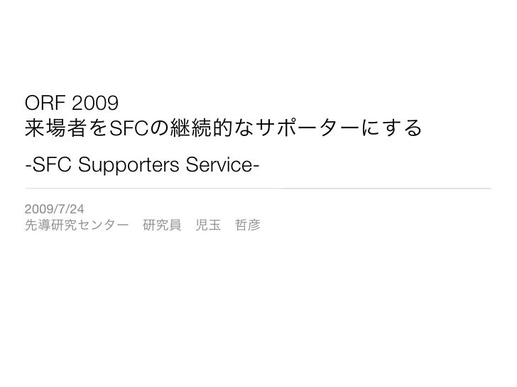 ORF 2009        SFC -SFC Supporters Service- 2009/7/24