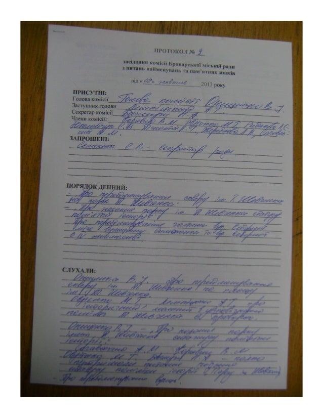 Протокол №09, 08.10.2013