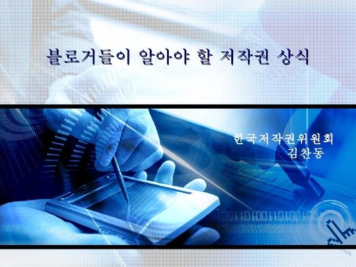블로거들이 알아야 할 저작권 상식 한국저작권위원회 김찬동