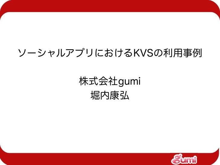 gumiStudy#1 ソーシャルアプリにおけるKVSの利用事例