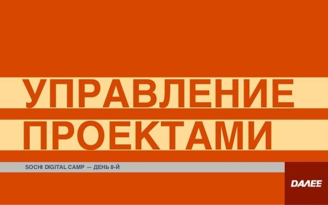 УПРАВЛЕНИЕ ПРОЕКТАМИSOCHI DIGITAL CAMP — ДЕНЬ 8-Й