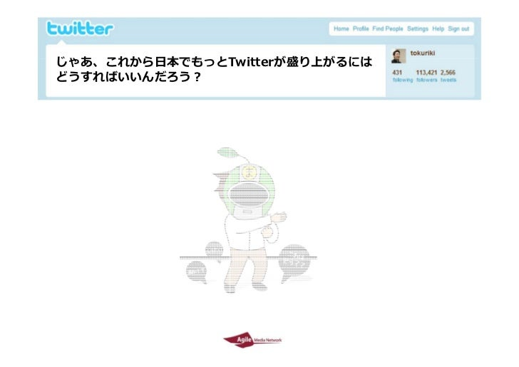 Twitter environment in Japan  by Tokuriki Slide 12