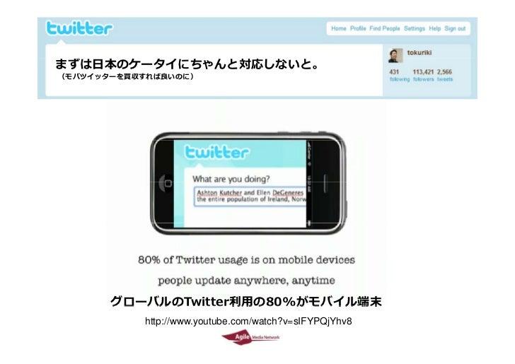 Twitter environment in Japan  by Tokuriki Slide 13