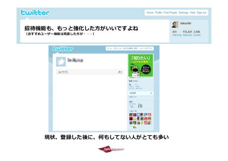 Twitter environment in Japan  by Tokuriki Slide 14