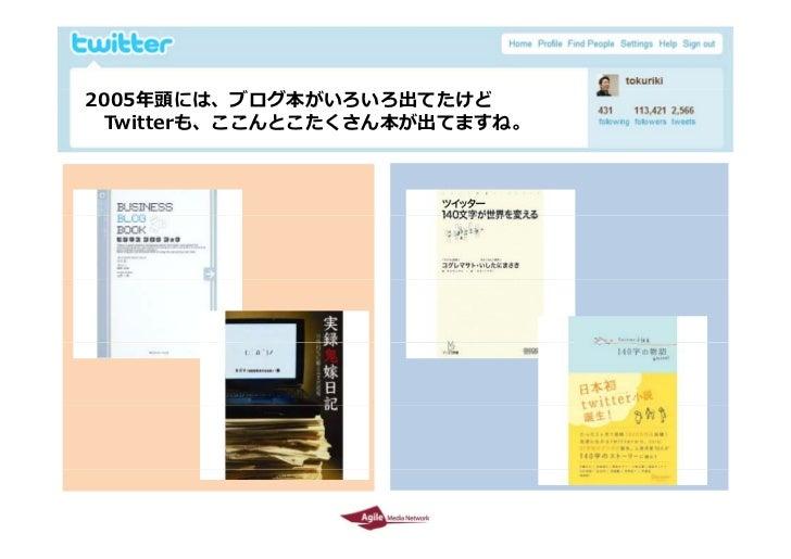 Twitter environment in Japan  by Tokuriki Slide 21
