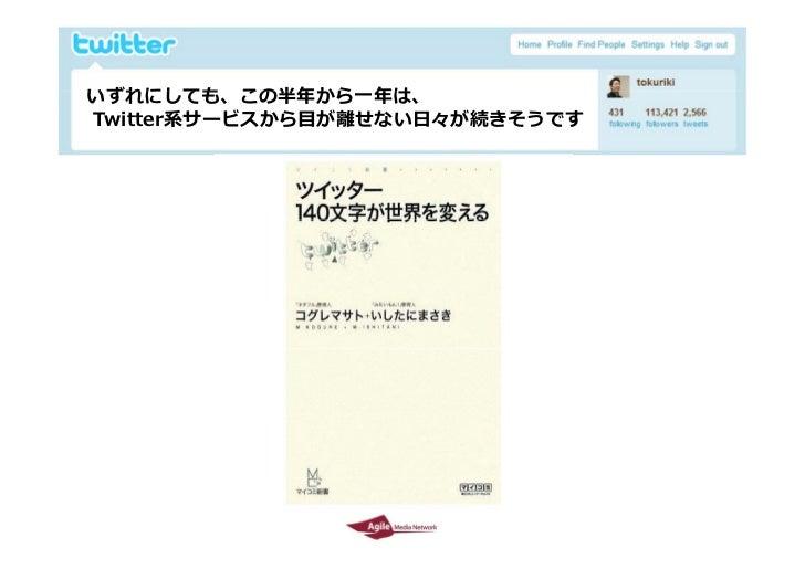Twitter environment in Japan  by Tokuriki Slide 23