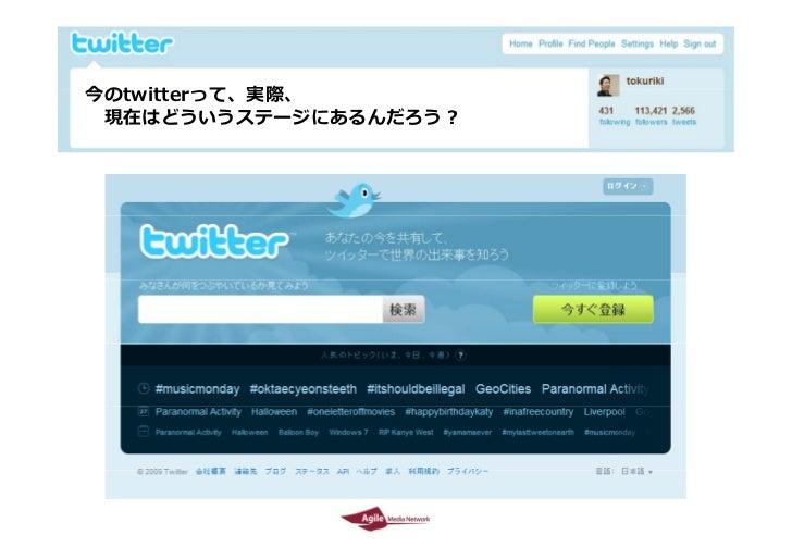 Twitter environment in Japan  by Tokuriki Slide 3