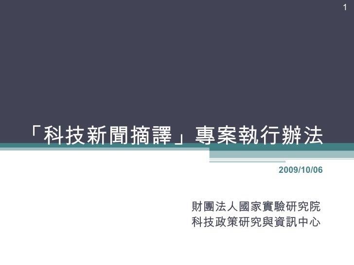 「科技新聞摘譯」專案執行辦法 財團法人國家實驗研究院 科技政策研究與資訊中心 2009/10/06
