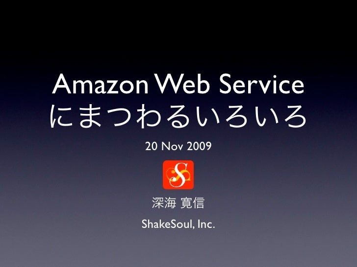 Amazon Web Service       20 Nov 2009           ShakeSoul, Inc.