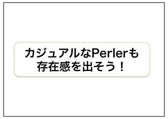 We are  カジュアルPerler by yusukebe Slide 2