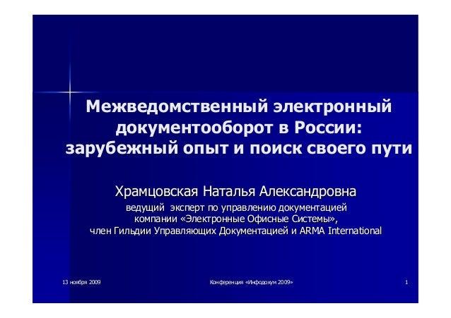 1313 ноябряноября 20092009 КонференцияКонференция ««ИнфодокумИнфодокум 20092009»» 11 Межведомственный электронный документ...