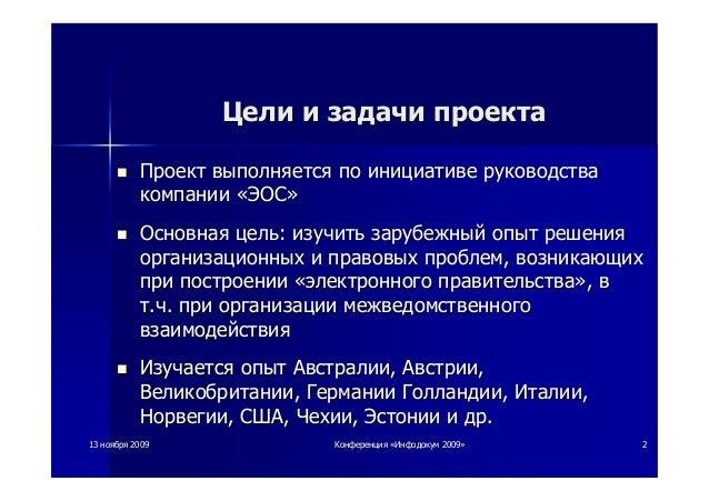 Межведомственный электронный документооборот в России: зарубежный опыт и поиск своего пути Slide 2