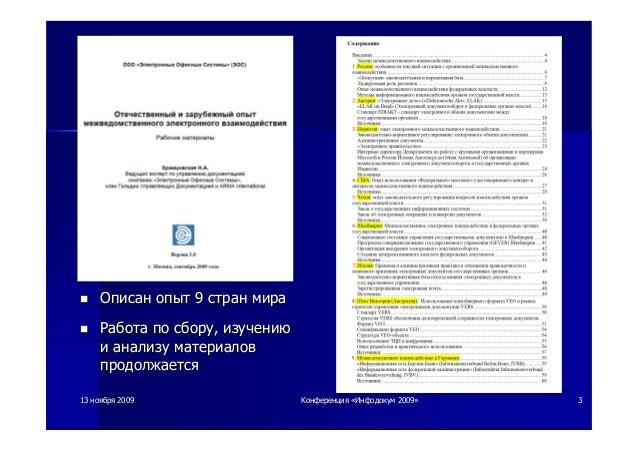 Межведомственный электронный документооборот в России: зарубежный опыт и поиск своего пути Slide 3