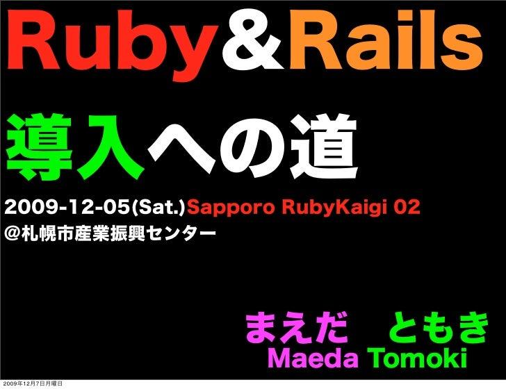 091205 Sapporo Ruby Kaigi02 Ruby&Rails導入への道