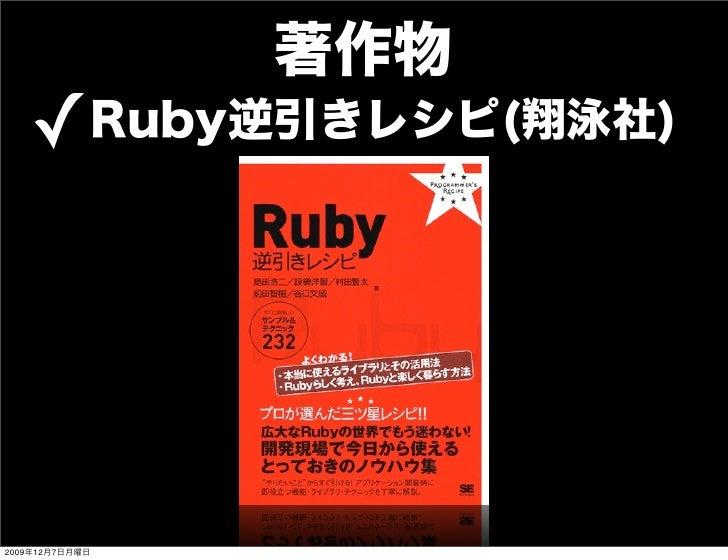 091205 Sapporo Ruby Kaigi02 Ruby&Rails導入への道 Slide 3