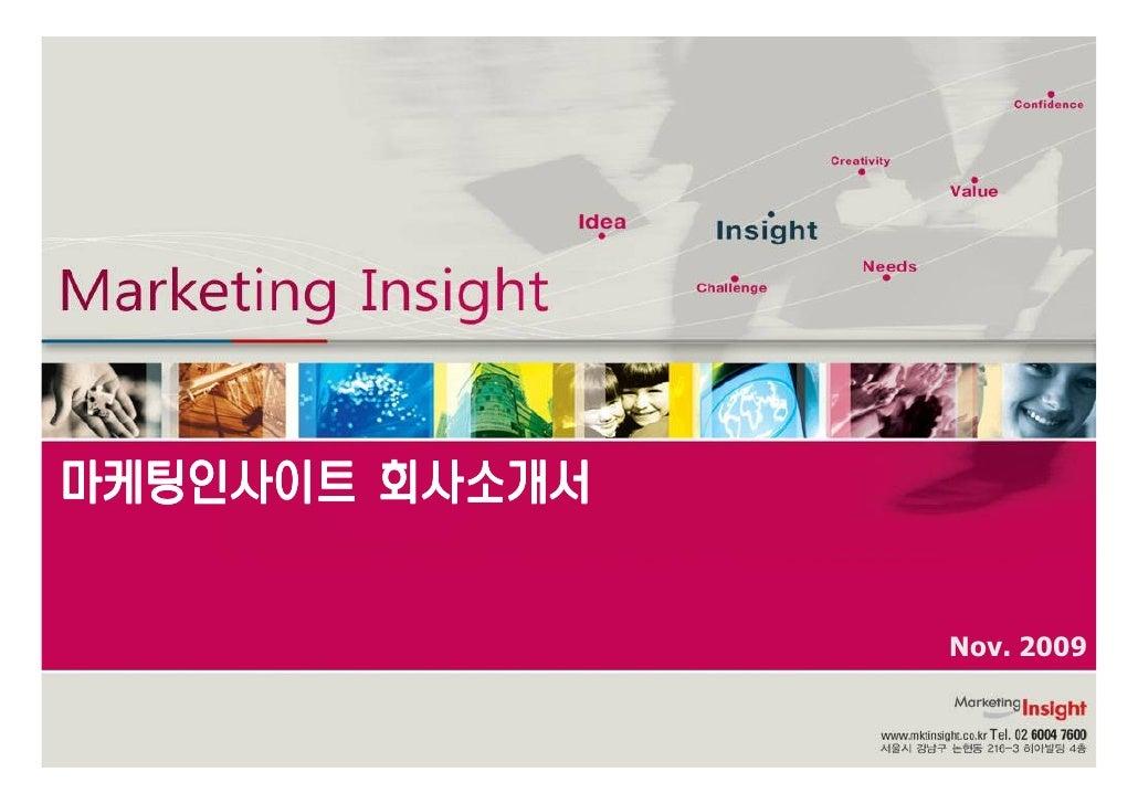 마케팅인사이트 회사소개서                  Nov. 2009
