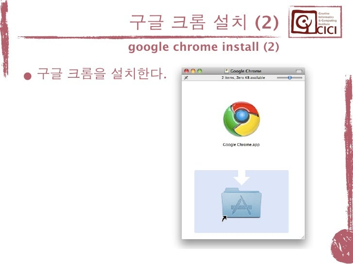 how to get google chrome on mac