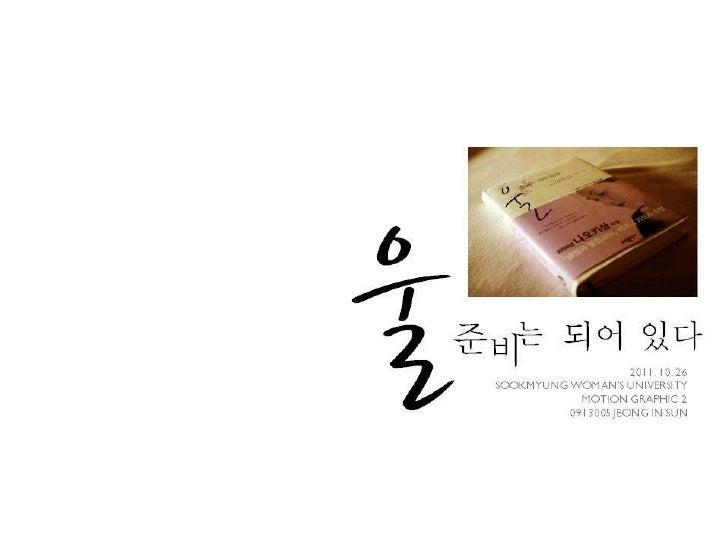 0913005 정인선-Motion 중간발표