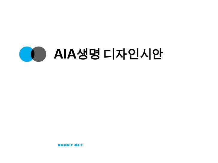 AIA생명 디자인시안