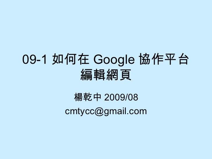09-1 如何在 Google 協作平台編輯網頁 楊乾中 2009/08 [email_address]