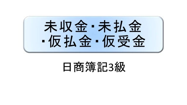 未収金・未払金 ・仮払金・仮受金 日商簿記3級