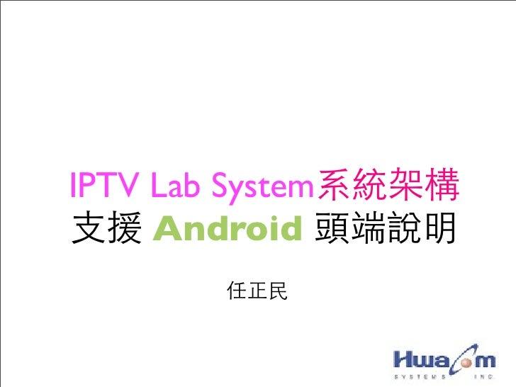 IPTV Lab System     Android