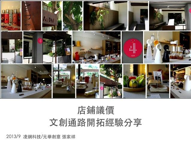 店鋪議價 ⽂文創通路開拓經驗分享 2013/9 凌網科技/元華創意 張家祥