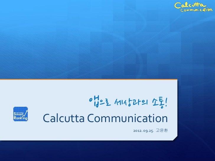 앱으로 세상과의 소통!Calcutta Communication               2012. 09.25. 고윤환