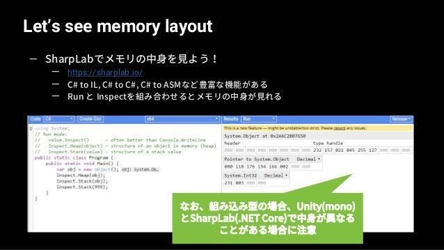 Struct Memory Int(4バイト)のX, Y, Z(12バイト)が 素直にメモリ上(スタック)に並ぶ