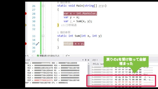 int x int y int z コンパイル時(C# -> IL)の段 階で変数の置き場確保してお きます、的な