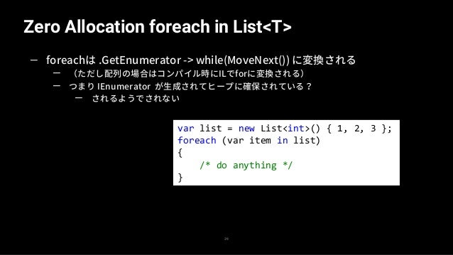 Mutable Struct is Evil but Useful 40 — 一時的な入れ物として使うものに向いてる public struct Enumerator : IEnumerator<T> { List<T> list; int i...