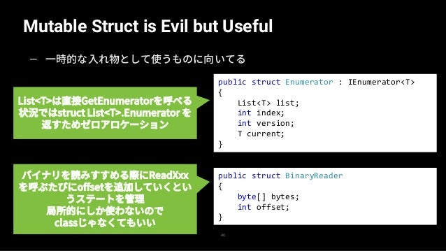 ref struct 41 — スタックにしか置けないという制約がref struct – 元々はSpan<T>(System.Memory, .NET Standard 2.0外部ライブラリ)のため – Span<T>は連続したメモリ領域のビ...
