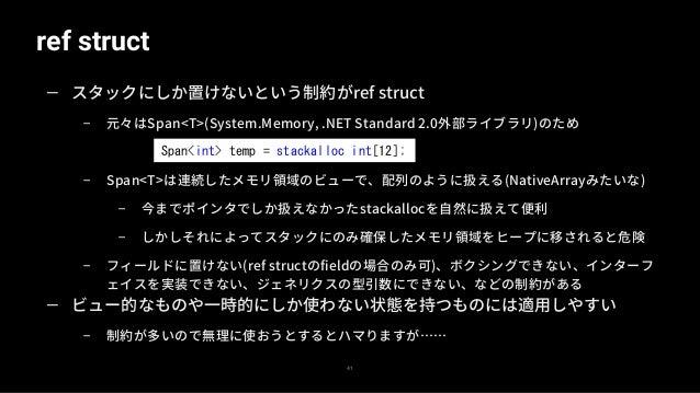 internal ref struct TempList<T> { int index; T[] array; public ReadOnlySpan<T> Span => new ReadOnlySpan<T>(array, 0, index...