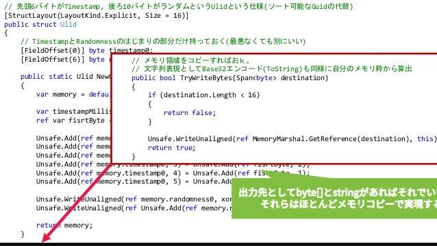 Union 59 [StructLayout(LayoutKind.Explicit, Pack = 1)] internal struct GuidBits { [FieldOffset(0)] public readonly Guid Va...