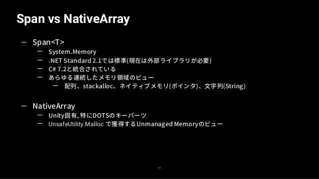 フレームワーク対応がないと意味がない 64 — Span<T> — 今までのAPIがT[]しか受け入れなかったりすると、結局T[]への変換が必要になる — 無駄アロケート — .NET Core 2.1で対応充実させ中 — 例えばConvert...