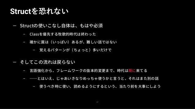 【Unite Tokyo 2019】Understanding C# Struct All Things