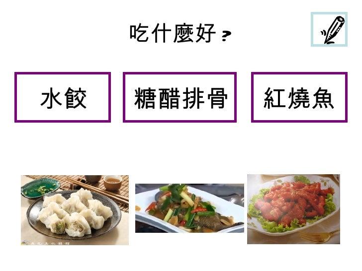 吃什麼好 ? 糖醋排骨 紅燒魚 水餃