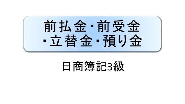 前払金・前受金 ・立替金・預り金 日商簿記3級