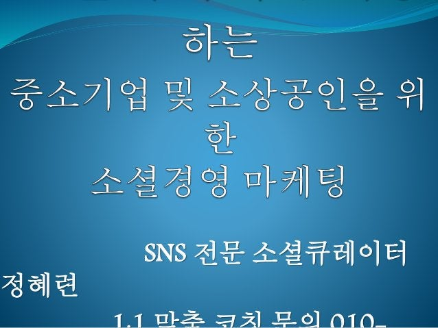 SNS 전문 소셜큐레이터 정혜련