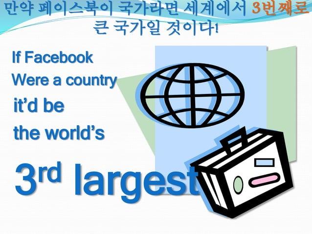 만약 페이스북이 국가라면 세계에서 3번째로 큰 국가일 것이다! If Facebook Were a country it'd be the world's 3rd largest