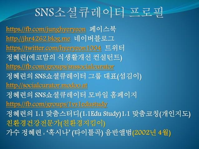 https://fb.com/junghyeryeon 페이스북 http://jhr4262.blog.me 네이버블로그 https://twitter.com/hyeryeon1004 트위터 정혜련(에코맘의 식생활개선 컨설턴트) h...